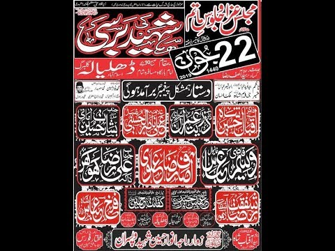 Live Majalis Azza 22 June Dhalayala Gulberg Islamabad 2019
