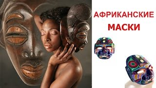 Pictures. Картинки. АФРИКАНСКИЕ  МАСКИ-Рicture Show
