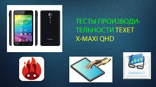 Тесты производительности texet x - maxi qHD