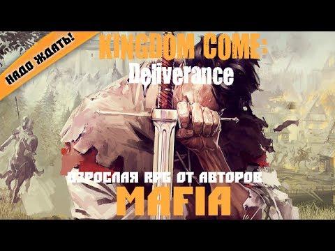 НАДО ЖДАТЬ! Kingdom Come: Deliverance. Взрослая RPG от авторов Mafia