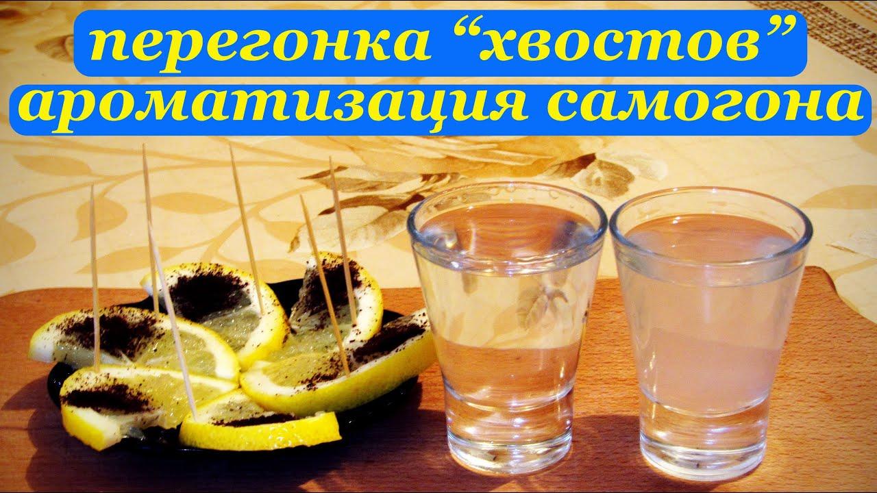 Анисовый самогон в домашних условиях: рецепты самогона на 36