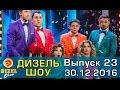 Самое крутое шоу Выпуск 23 Дизель  | Шоу от 30.12.16 |
