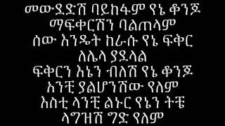Jossy - Meche New መቼ ነው (Amharic with Lyrics)
