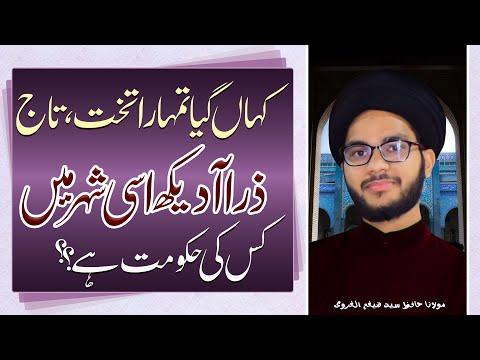 Kahan Gaya Tera Takht,Taaj...?? | Maulana Hafiz Syed Zaigham-Al-Gharavi | 4K