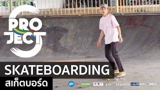 กีฬาสเก็ตบอร์ด (Skateboarding) ใน Project S The Series
