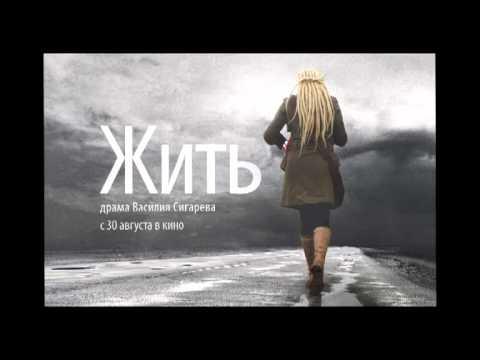 Павел Додонов - саундтрек Жить 3/4 - Василий Сигарев (2012)