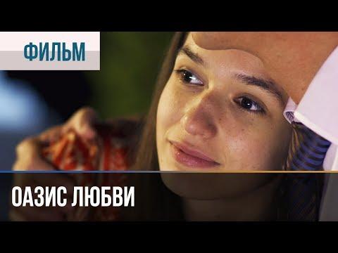 ▶️ Оазис любви - Мелодрама | Фильмы и сериалы