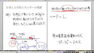 高校物理解説講義:「仕事と力学的エネルギー」講義16