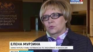 Стратегия развития Челябинска