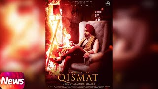 Qismat | News | Ammy Virk | Sargun Mehta | B Praak | Jaani | Releasing on 18th July