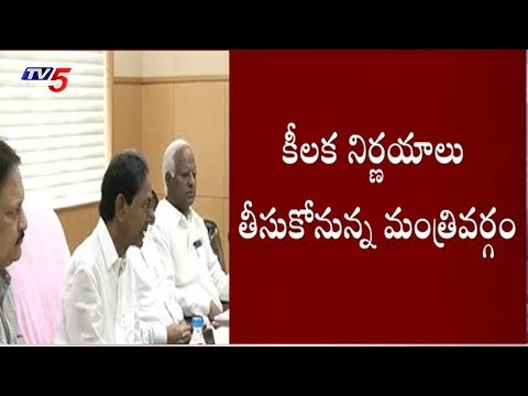 తెలంగాణా కేబినెట్ సమావేశంలో కీలక నిర్ణయాలు..! | Telangana Cabinet Meeting | TV5 News