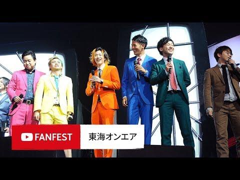 東海オンエア @ YouTube FanFest JAPAN 2018