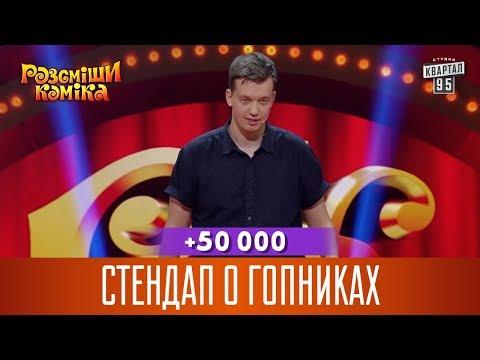 +50 000 - Стендап о гопниках | Рассмеши Комика 14 сезон
