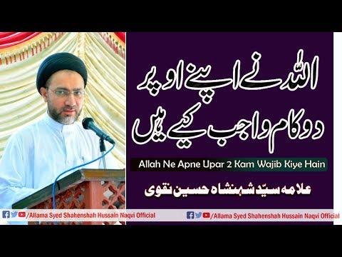 Allah ne Apne Upar 2 Kam Wajib kiye hain by Allama Syed Shahenshah Hussain Naqvi