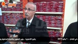 يقين | وزير التموين والتجارة الداخلية يفتتح منفذ إيزيس لبيع السلع الغذائية بالمريوطية بحي فيصل
