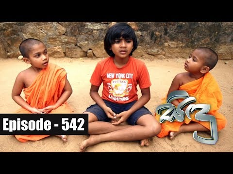 Sidu | Episode 542 04th September 2018
