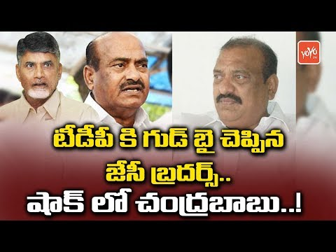 JC Brothers Big Shock To Chandrababu | Quit From TDP | AP Politics | JC Diwakar Reddy | YOYO TV NEWS