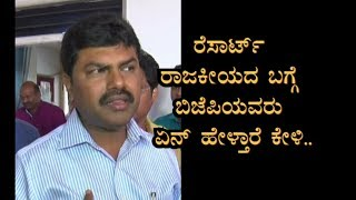 || BJP MP BY RAGAVENDRA SPEAKS ABOUT RESORT POLITICS ||
