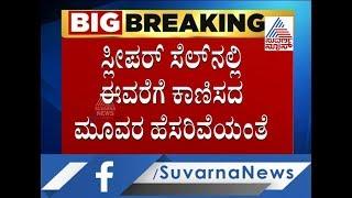 ಮೈತ್ರಿ ಯಲ್ಲಿದೆ ಅತೃಪ್ತರ ಸ್ಲೀಪರ್ ಸೆಲ್ ..! Karnataka Political Crisis