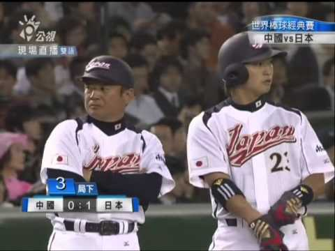 WBC.2009.03.05.China vs Japan (World Baseball Classic)