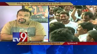 Kathi Mahesh on Pawan Kalyan fans Vs YS Jagan fans