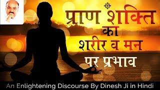 Inner Strength | Effects of Prana Shakti | Body and Mind | Dinesh Kumar
