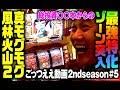ごっつええ動画 2nd Season #05【真モグモグ風林火山2】モト広島[でちゃう!]