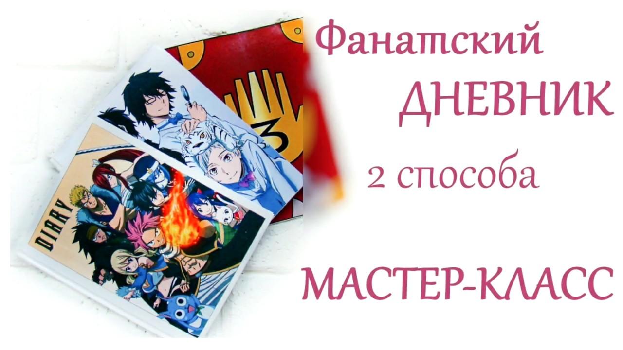 Как сделать дневник аниме своими руками 57
