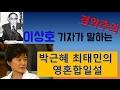 이상호 기자가 말하는 최태민과 박근혜 영혼합일설의 전말