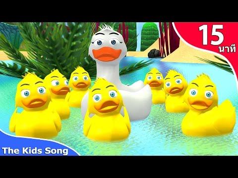 เพลงเป็ดอาบน้ำ|เพลงช้าง|เพลงจับปูดำ | ก ไก่ - The kids song