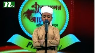 PHP Quran er Alo 2017 | Episode 13 | NTV Islamic Competition Programme