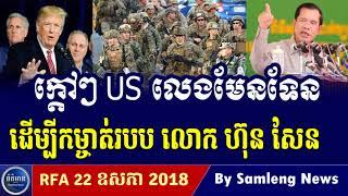 លោក ហ៊ុន សែន អាមេរិកធ្វើមែនទែន Cambodia Hot News, Khmer News