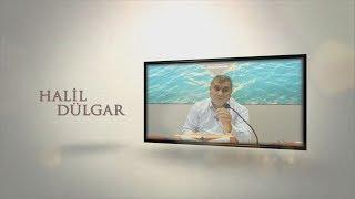 Halil Dülgar - Bir kalpte muhabbet ve adâvet beraber cem olamazlar