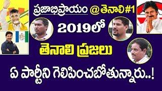 Tenali Public Talk | Who is Next CM Of AP 2019 | TDP Vs Janasena Vs YSRCP | Alapati Rajendra Prasad