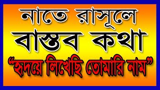 Islami Gan (Nate Rasul Sa.) Habib Ridpye Likhechi Tomare Nam হাবীব হৃদয়ে লিখেছি তোমারি নাম