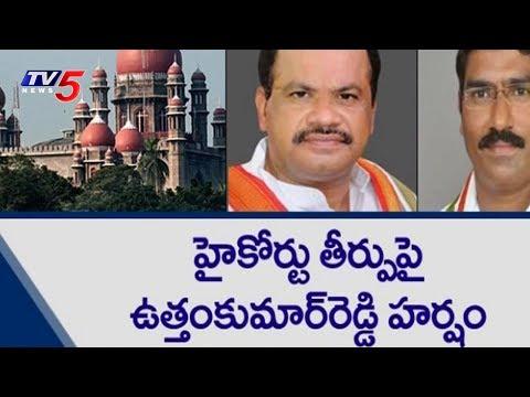 హైకోర్టు తీర్పుపై టీకాంగ్రెస్ నేతల హర్షం | Congress Leaders Over High Court Verdict | TV5 News
