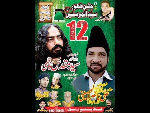 Live Milaad 12 Rabi Awal 2019 Aimnabad