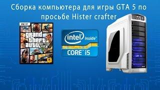 Сборка компьютера для игры GTA 5 по просьбе Hister crafter