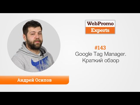 Google Tag Manager. Краткий обзор. Андрей Осипов. TV #143