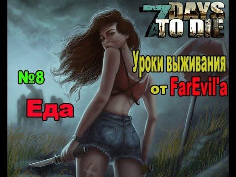 Уроки выживания в 7 Days to Die #8 Еда