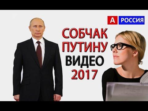 Обращение Собчак к Путину Видео 2017