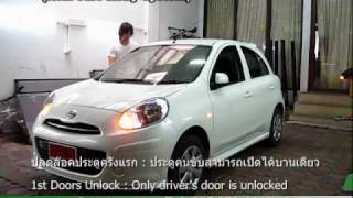 NISSAN MARCH ( 2010 ) with Safe Entry System