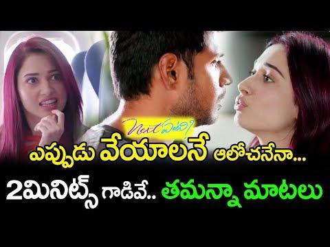 Next Enti Official Teaser Review   Next Enti New Telugu Movie   Sundeep Kishan   Tamannaah   Navdeep