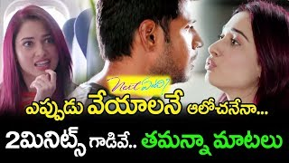 Next Enti Official Teaser Review | Next Enti New Telugu Movie | Sundeep Kishan | Tamannaah | Navdeep