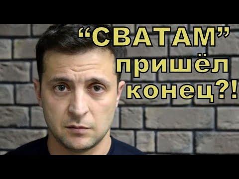 Зеленский о запрете сериала СВАТЫ. Накипело!