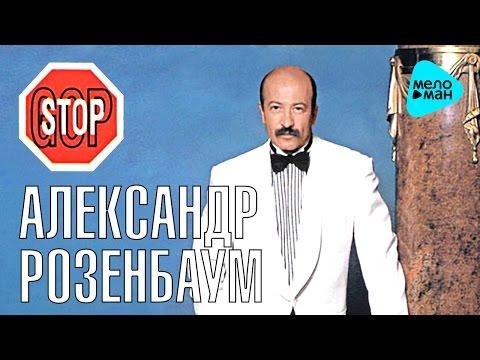Александр Розенбаум -  Гоп Стоп   (Альбом 1993)