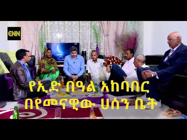 ENN Eid Special Program With Yemeni Families