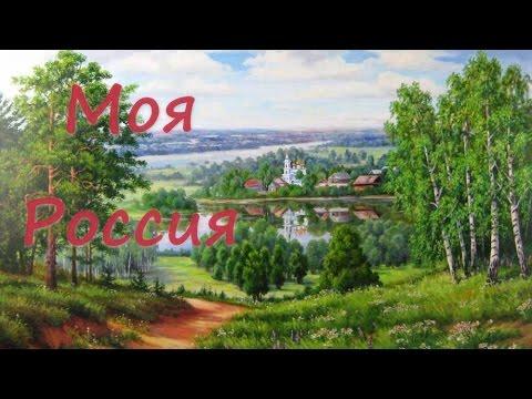 Моя Россия. Красивая песня о Родине.