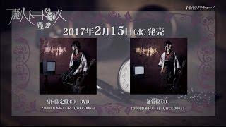 【CM】麗人オートマタ【亜沙アルバム】/【CM】 「Reijin Automata」【AsaAlbum】