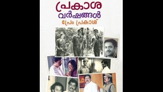 Prakashavarshangal: Prem Prakashs Book Publishing Ceremony